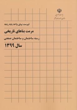 فهرست بهاي مرمت بناهاي تاريخي  1399