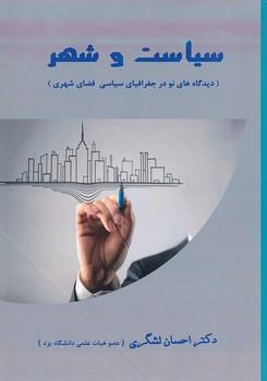سياست و شهر ، ديدگاه هاي نو در جغرافياي سياسي فضاي شهري