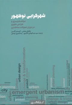 شهرگرايي نوظهور - برنامه ريزي و طراحي شهري در دوران تحولات ساختاري
