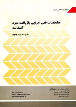 نشريه 339 مشخصات فني اجرايي بازيافت سرد آسفالت