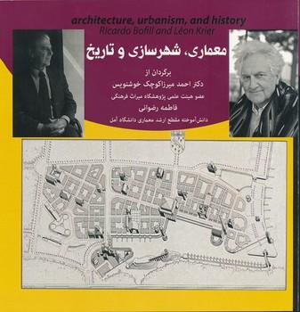 معماری شهرسازی و تاریخ