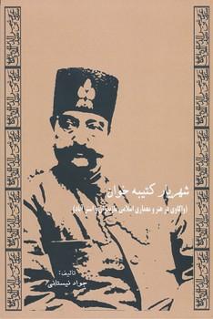 شهريار كتيبه خوان ، واكاوي در هنر و معماري اسلامي مازندران و استرآباد
