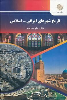 تاريخ شهرهاي ايراني - اسلامي