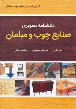 دانشنامه تصويري صنايع چوب و مبلمان