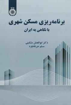 برنامه ریزی مسکن شهری با نگاهی به ایران