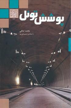 پوشش تونل - صافي