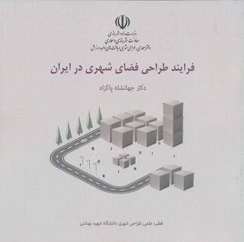 فرايند طراحي فضاي شهري در ايران به سفارش وزارت راه و شهرسازي ، پاكزاد