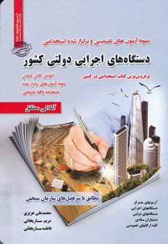 استخدامي دستگاه هاي اجرايي دولتي كشور