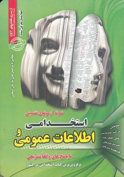 آزمون هاي استخدامي و اطلاعات عمومي ، حسيني