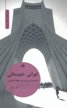 تهراني شهرستاني ، انديشيدن در باب يك دوگانه اجتماعي ، آذر تشكر