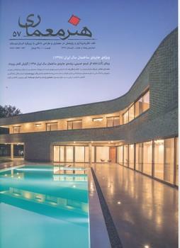 فصلنامه هنر معماری 57 ویژه جایزه ساختمان سال ایران 1398