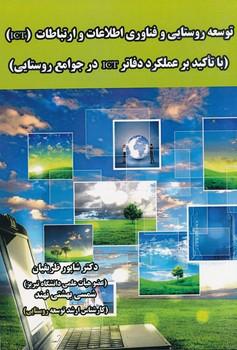 توسعه روستايي و فناوري اطلاعات و ارتباطات ICT با تاكيد بر عملكرد دفاتر ICT