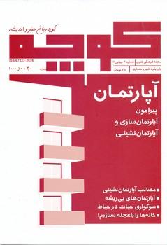 مجله فرهنگی هنری کوچه 3 پیاپی 11 ، با رویکرد شهر و معماری ، آپارتمان