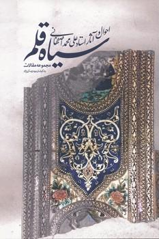 سياه قلم ، احوال و آثار استاد علي محمد اصفهاني