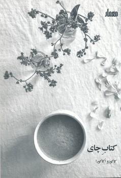 كتاب چاي