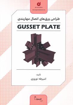 طراحي ورق هاي اتصال مهاربندي GUSSET PLATE