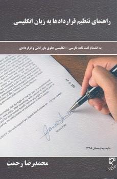 راهنماي تنظيم قراردادها به زبان انگليسي