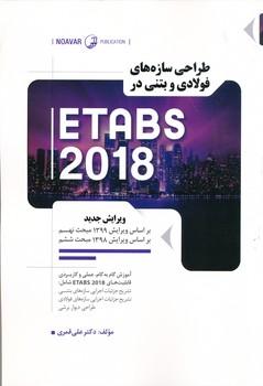 طراحی سازه های فولادی و بتنی در ETABS 2018