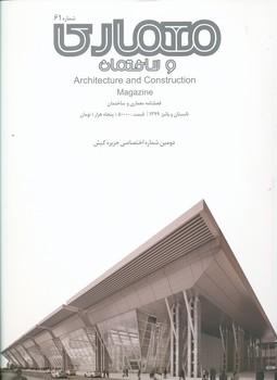 مجله معماري و ساختمان 61