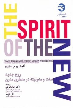 روح جديد سنت و مدرنيته در معماري مدرن