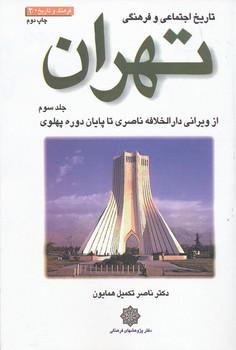 تاریخ اجتماعی و فرهنگی تهران ج 3