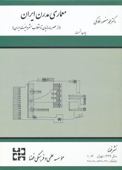 معماري مدرن ايران ، منصور فلامكي