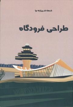 طراحی فرودگاه ، شیرازی نیا