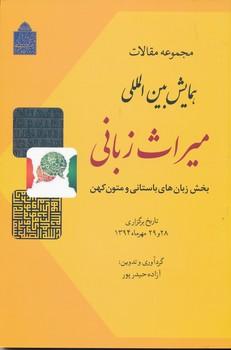 مجموعه مقالات ميراث زباني بخش زبان هاي باستاني و متون كهن