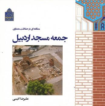 مطالعه اي در حفاظت معماري جمعه مسجد اردبيل