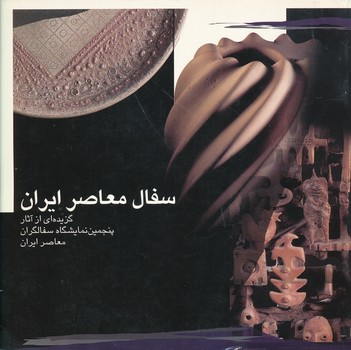 سفال معاصر ايران