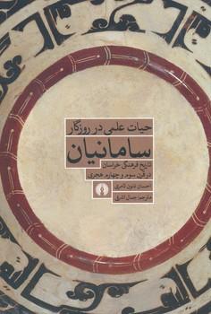 حيات علمي در روزگار سامانيان ، تاريخ فرهنگي خراسان در قرن سوم و چهارم هجري