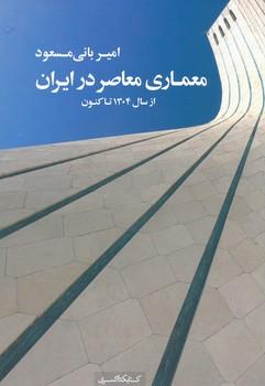 معماري معاصر در ايران