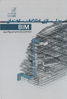 مدل سازي اطلاعات ساختمان bim ، بهشتي پور