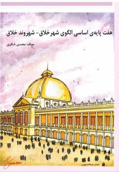 هفت پايه ي اساسي الگوي شهر خلاق ، شهروند خلاق ، محسن شكري