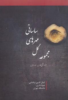 مجموعه گل مهرهاي ساساني