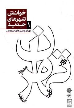 خوانش شهرهاي جديد 1 تهران و شهرهاي جديدش
