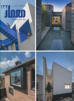 مجله معمار 124 ویژه جایزه معمار 99