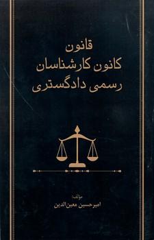 قانون كانون كارشناسان رسمي دادگستري