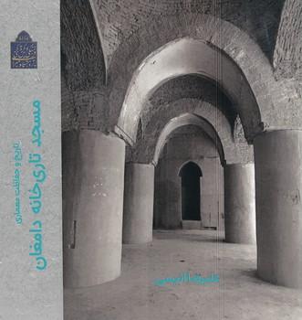 تاريخ و حفاظت معماري مسجد تاري خانه دامغان