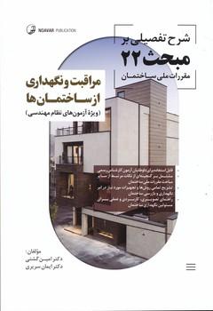 شرح تفصيلي بر مبحث 22 مقررات ملي ساختمان