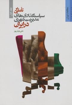 تاملي بر سياستگذاري هاي مديريت شهري در ايران ، نوذرپور