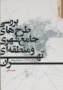 بررسي طرح هاي جامع شهري و منطقه اي تهران در پنج دهه گذشته