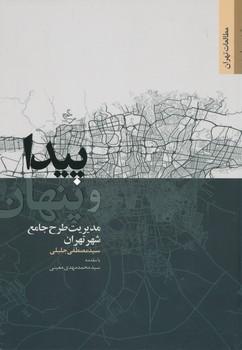 پيدا و پنهان ، مديريت طرح جامع شهر تهران