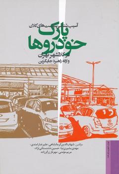 آسيب شناسي سياست هاي كلان پارك خودروها در كلانشهر تهران و ارائه راهبردي جايگزين