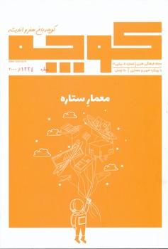 مجله فرهنگي هنري كوچه 4  ، معمار ستاره شميز