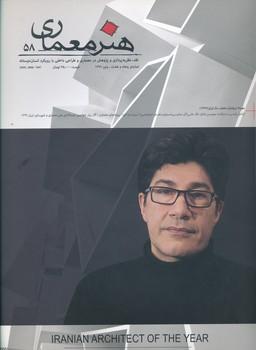 فصلنامه هنر معماري 58