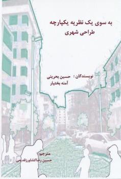 به سوی یک نظریه یکپارچه طراحی شهری ، بحرینی