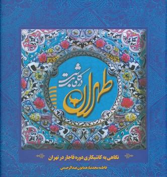 طهران در قاب كاشي