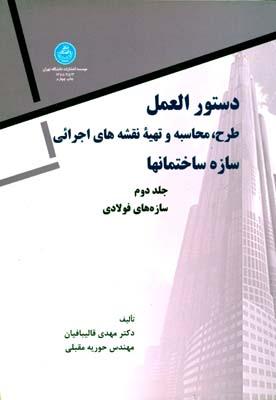 دستورالعمل سازه ساختمانها ج2