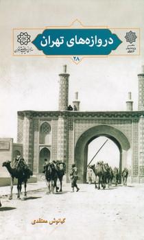 تهران پژوهي 28 ، دروازه هاي تهران